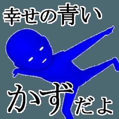 【かず・カズ】専用の名前スタンプ【2】