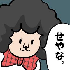 めっちゃ使えるアフロ犬【関西弁】