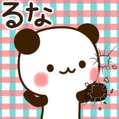 ☆ルナ/るな☆さんのお名前スタンプ