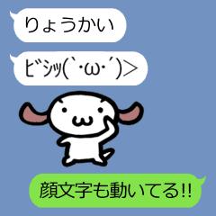動く!顔文字犬モジモジ☆吹き出しスタンプ