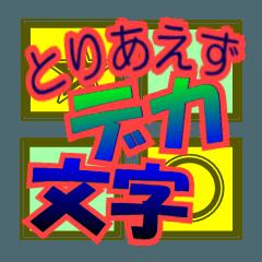[LINEスタンプ] カラフルなデカ文字スタンプ (1)