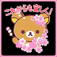 リラックマ桜くじ付きスタンプ