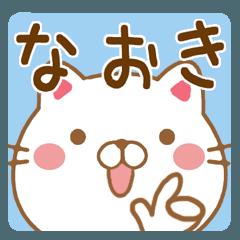 【なおき/ナオキ】さんが使うスタンプ