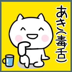 「あき/アキ」は笑顔で毒舌@名前スタンプ