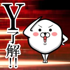 私、『Y』です。(スタンプ/40個)