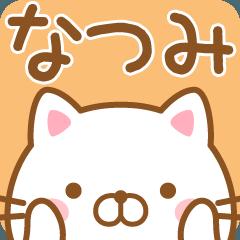 【なつみ/ナツミ】さんが使うスタンプ