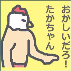 たかちゃんに送るス・タ・ン・プ!