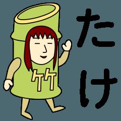 タケさんのための竹スタンプ