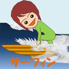 サーフィンち