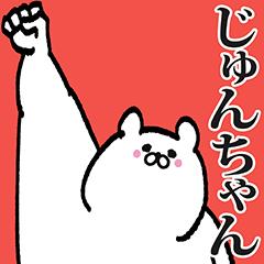 じゅんちゃん専用の名前スタンプ