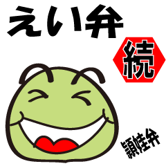 えい弁・続 (頴娃弁)、鹿児島弁含む