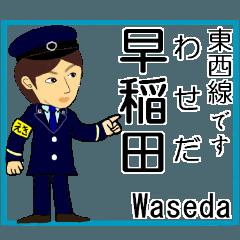 地下鉄東西線とイケメン駅員さん
