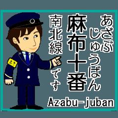地下鉄南北線とイケメン駅員さん