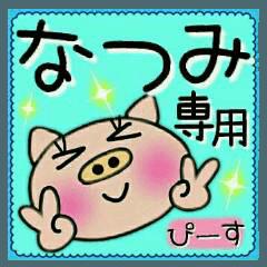 [LINEスタンプ] ちょ~便利![なつみ]のスタンプ! (1)