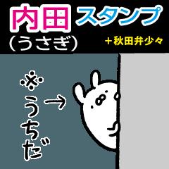 内田スタンプ(うさぎ)+少し秋田弁