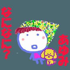 あゆみちゃんの名前スタンプ
