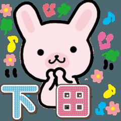 [LINEスタンプ] ハムうさ 下田さん用 (1)