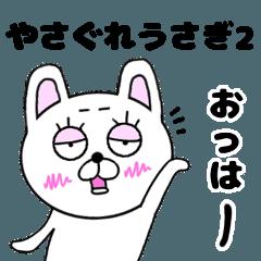 やさぐれうさぴょん2【日常会話】