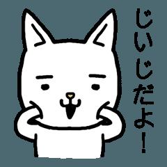 じいじ専用スタンプ(ねこ)