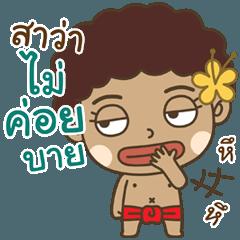 Ngao : Tong Daeng 2