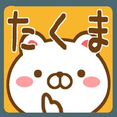【たくま/タクマ】さんが使う名前スタンプ