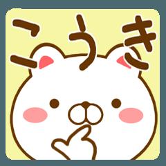 【こうき/コウキ】さんが使うスタンプ