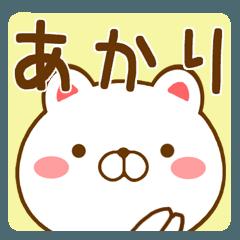 【あかり/アカリ】さんが使うスタンプ