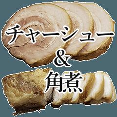 チャーシュー&角煮(40個)