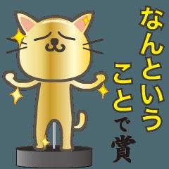 動) 第1回 輝け!!「◯◯で賞」スタンプ