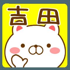 【吉田/よしだ/ヨシダ】さんが使うスタンプ