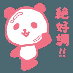 ピンクと青のごきげんパンダ 2