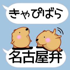 【吹き出し】きゃぴばら名古屋弁