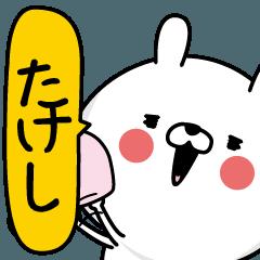 ★たけし★男の名前スタンプ