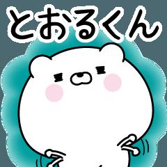 ☆とおるくん☆に送る名前なまえスタンプ