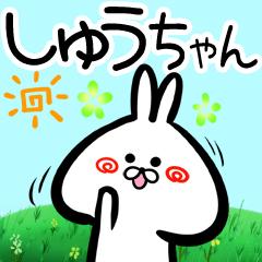 【しゅうちゃん】専用40個入♪名前スタンプ
