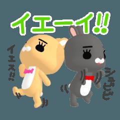 [LINEスタンプ] 3Dうさぎ ラパン&バニー (1)