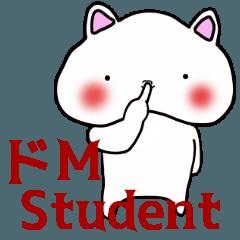 ドM Student
