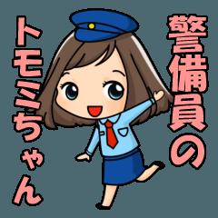 警備員のトモミちゃん2