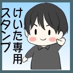けいたくん専用スタンプ♡