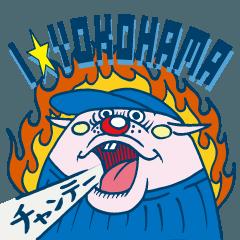 横浜大好き!野球大好き!応援大好き!541!