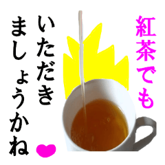 【実写】紅茶