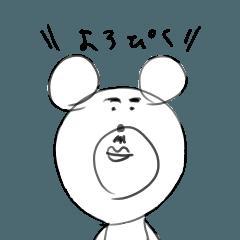 [LINEスタンプ] 君は本当にクマなのか。 (1)