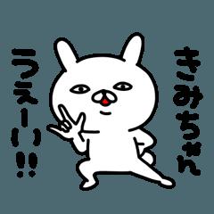 きみちゃん専用名前スタンプ