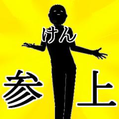 【けん、ケン】専用の名前スタンプ【1】