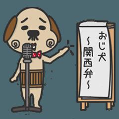 おじ犬 ~関西弁~