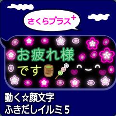 動く顔文字☆ふきだしイルミ5(桜6個入り)