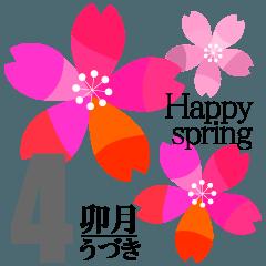 4月の風物スタンプ