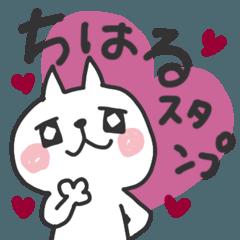 ちはる専用☆かわいいネコの名前スタンプ