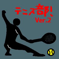 テニス部! Ver.2