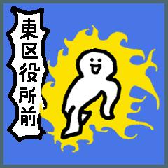 札幌の地下鉄☆東豊線パック☆